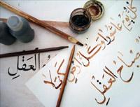 Курсы изучения арабского языка