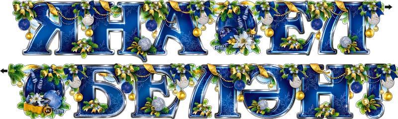 Башкирский поздравления с новым годом