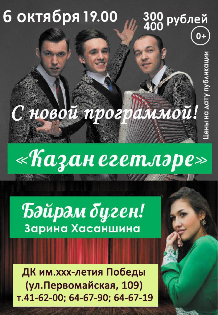 Казан Егетлэре  Official Group  VK
