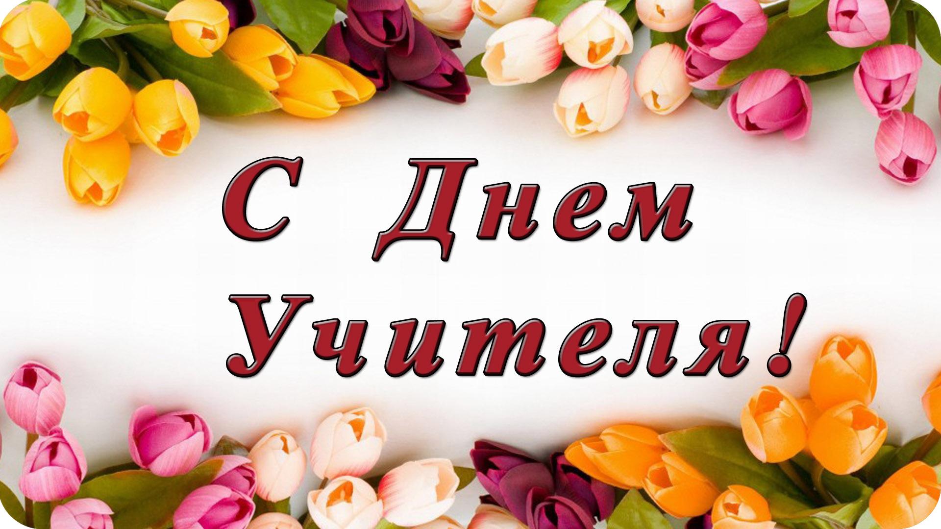 Поздравления на татарском на день учителя фото 780
