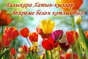 s-8-marta-na-tatarskom1