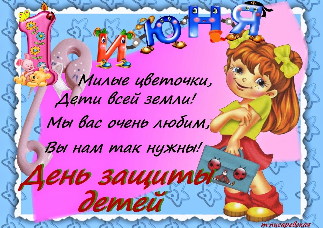 Поздравления с праздником с днем защиты детей