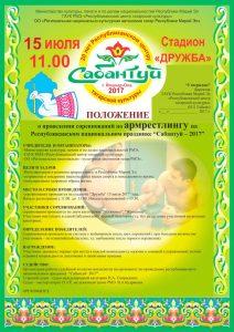 polozheniya-armreslingjpg