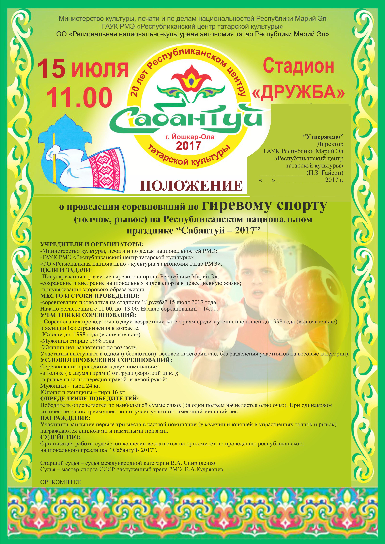 polozheniya-giri