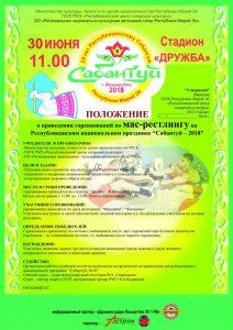 polozhenie1